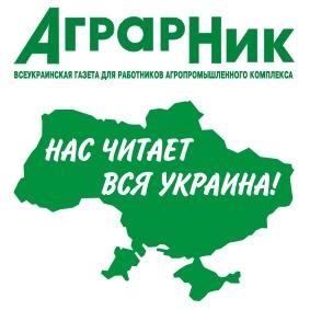 Всеукраинская газета для работников агропромышленного комплекса «АграрНик»